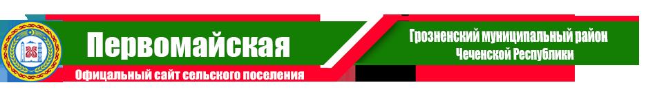 Первомайская | Администрация Грозненского района ЧР